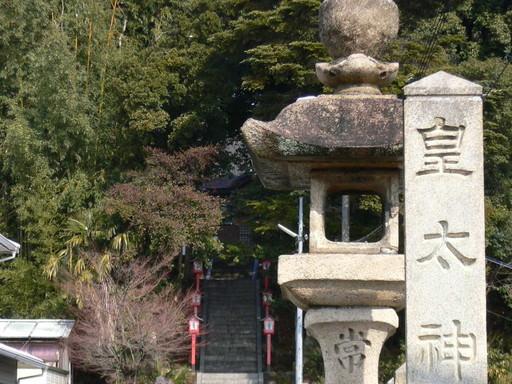 皇太神社(宝塚市)