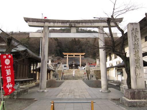 福島縣護國神社