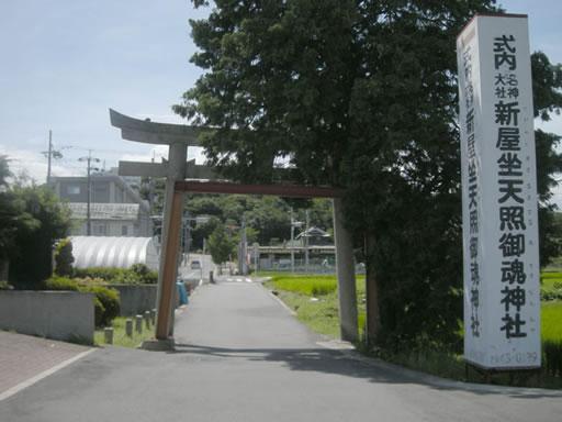新屋坐天照御魂神社(西福井)