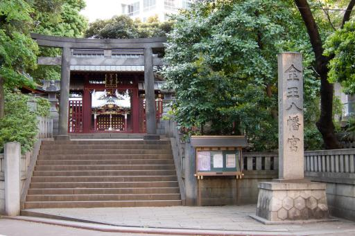 金王八幡宮