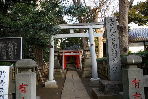 古地老稲荷神社