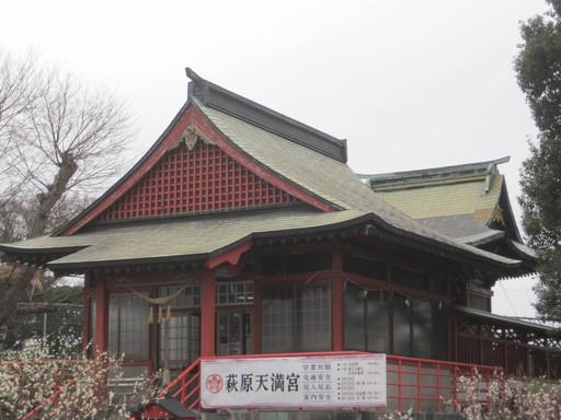 萩原菅原神社