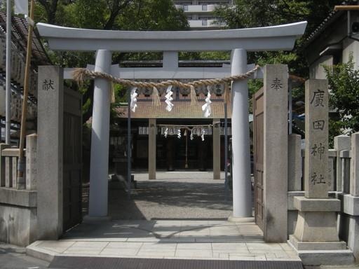 廣田神社(大阪市)