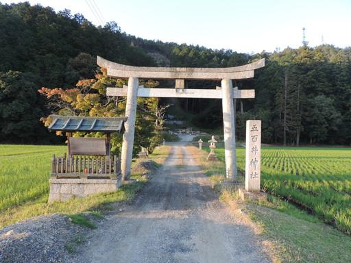 五百井神社