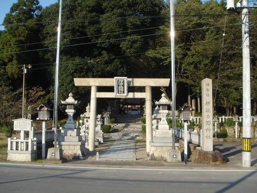 伊波乃西神社