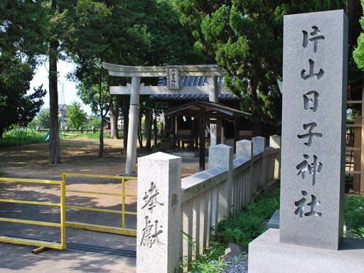 片山日子神社