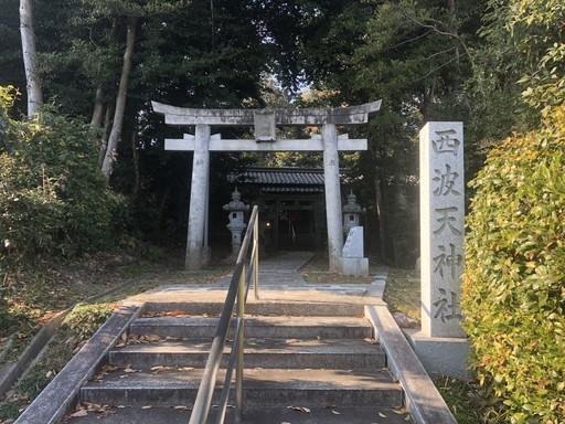 西波天神社