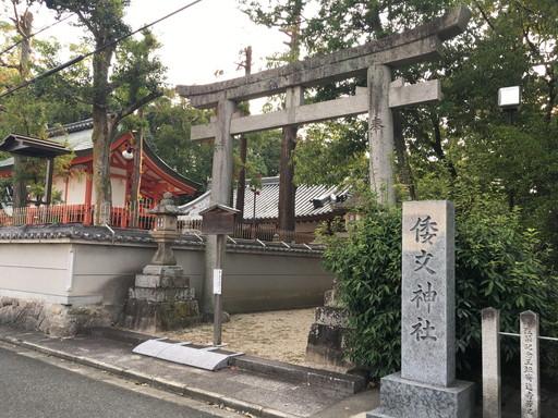 倭文神社(奈良市)