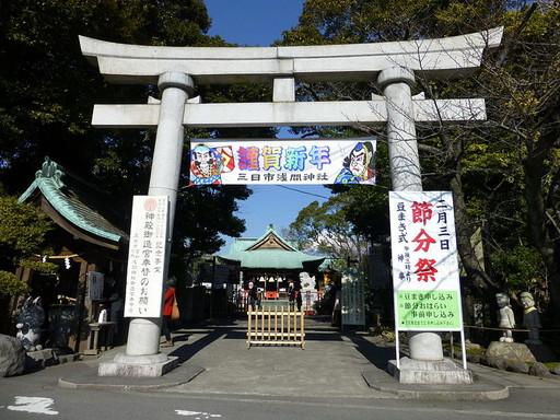 富知六所淺間神社